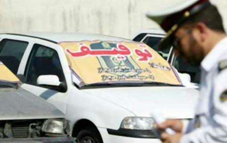 خودروهای بالای ۱ میلیون تومان جریمه توقیف میشوند