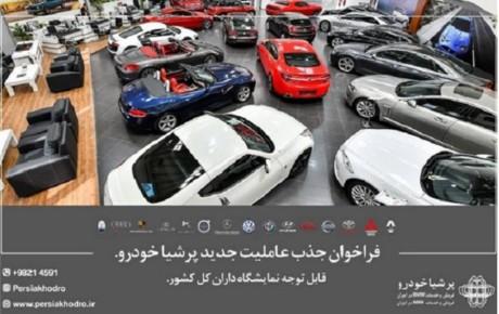 طرح اعطا عاملیت فروش اقساطی انواع خودروهای وارداتی