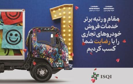کسب مقام اول خدمات فروش خودروهای سنگین توسط بهمن دیزل