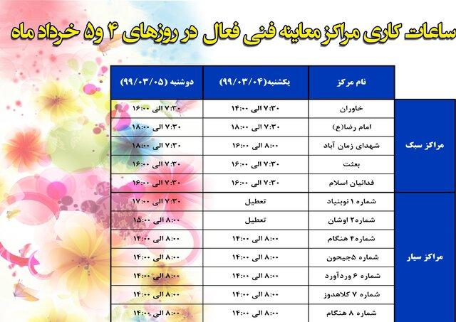 فعالیت مراکز معاینه فنی در تعطیلات عید فطر