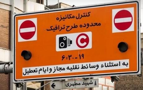 اطلاعیه شهرداری درباره ساعات اجرای طرح ترافیک