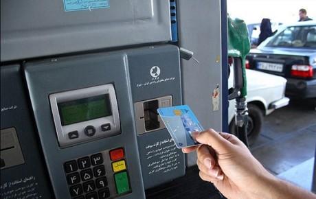 سهمیه بنزین کارتهای مفقودی به کارت جدید منتقل میشود