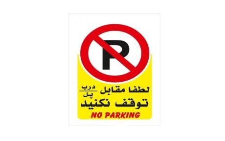 مجازات پارک کردن خودرو مقابل درب منازل دیگران