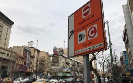 تبعات لغو طرح ترافیک در پایتخت