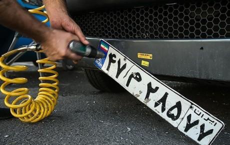 مصوبه جدید پلاک کردن خودرو