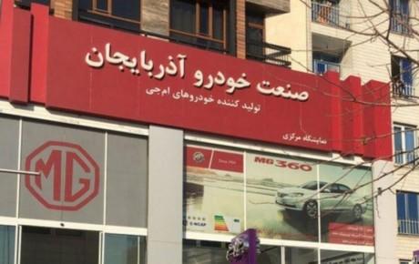 آخرین وضعیت پرونده آذربایجان خودرو