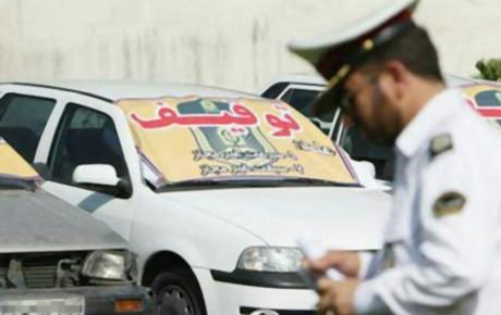 ترخیص خودروها از طریق دفاتر پلیس +۱۰