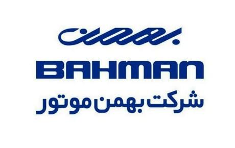 مشتریان بهمن موتور نگران کمبود قطعه نباشند