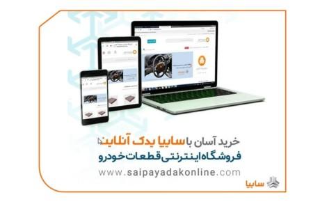 روش های نوین خدمات پس از فروش سایپا یدک
