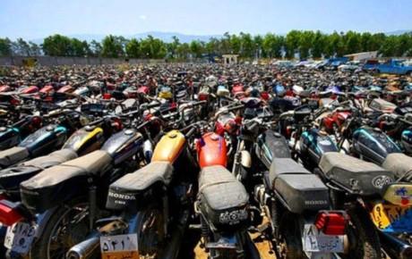 موتورسیکلت های رسوبی پس از ترخیص اسقاط می شوند