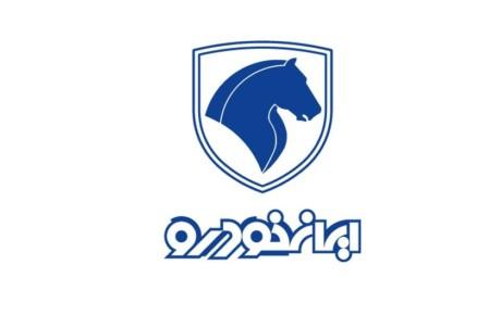 تعرفه جدید خدمات در ایران خودرو / دی ۹۹