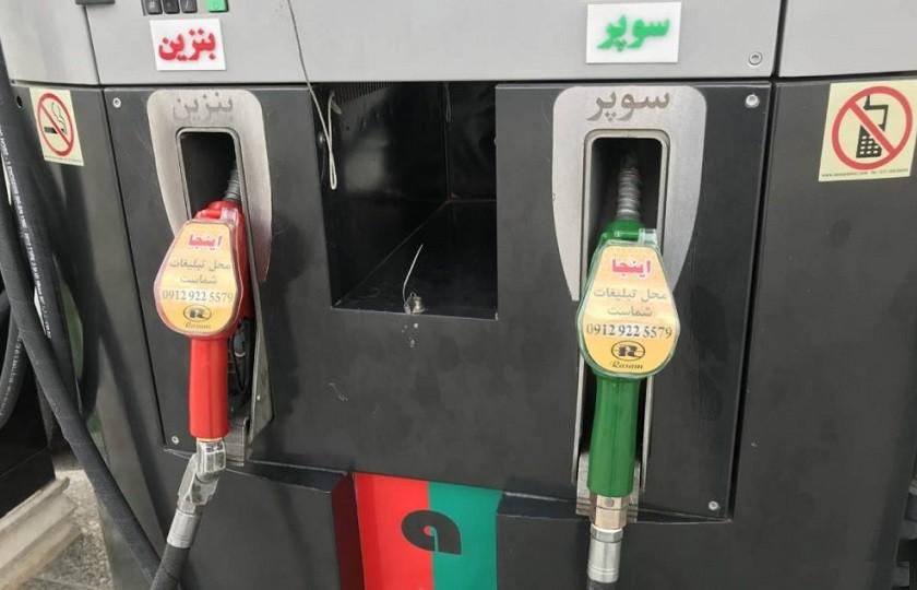 حواستان باشد سرتان کلاه بنزینی نرود!