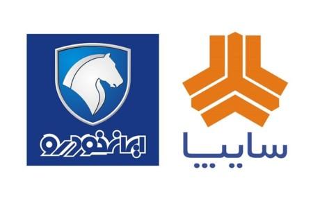 قیمت جدید محصولات سایپا و ایران خودرو در بازار