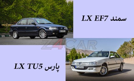 پژو پارس LX TU5 یا سمند LX EF7