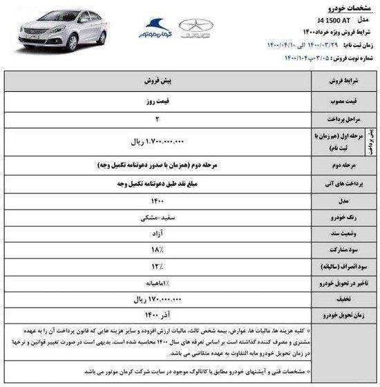 شرایط فروش جک j4 / خرداد 1400