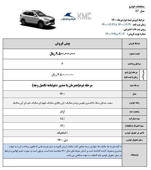 شرایط فروش جک K7 / تیر 1400
