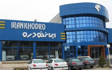 آپشن هایی که محصولات ایران خودرو را متمایز می کند