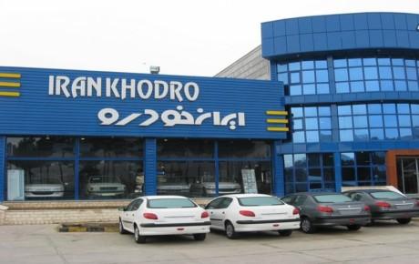 افزایش ظرفیت فروش محصولات ایرانخودرو در سال ۱۴۰۰