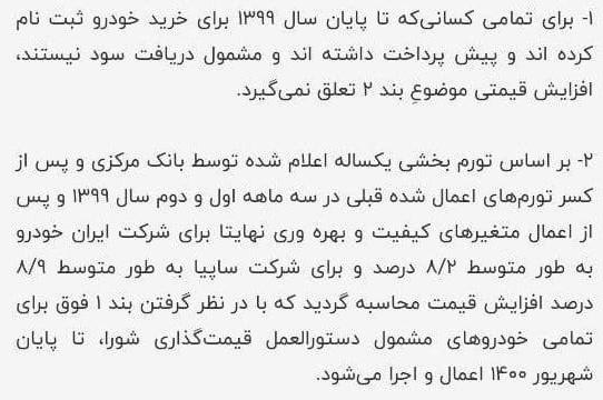 ایران خودرو و سایپا افزایش قیمت دادند