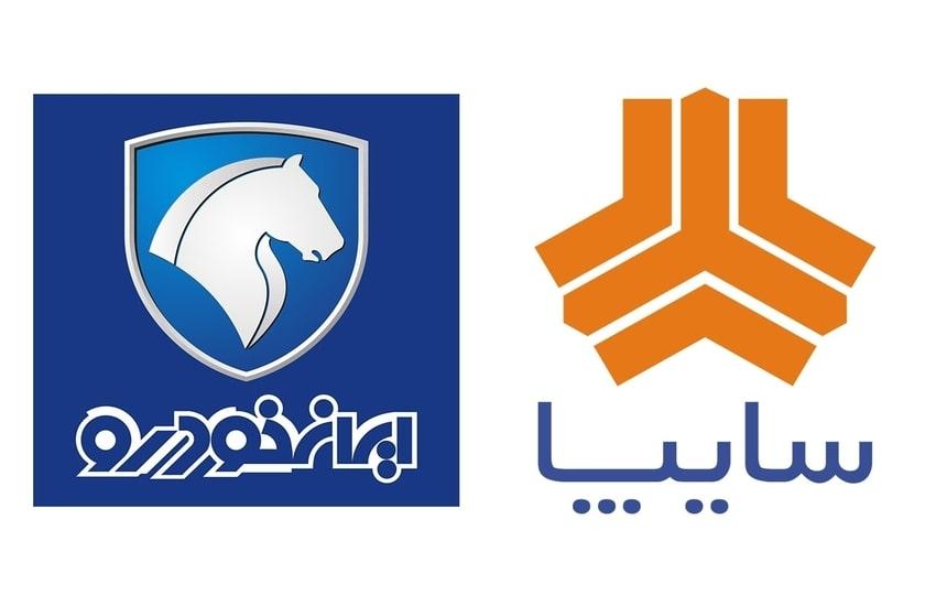 ایران خودرو و سایپا فروش فوری خود را متوقف کردهاند.