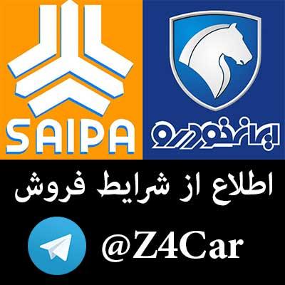 تلگرام Z4Car