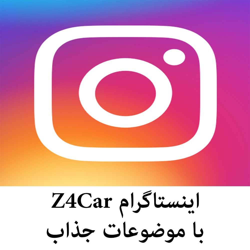 اینستاگرام Z4Car